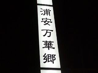 浦安万華郷