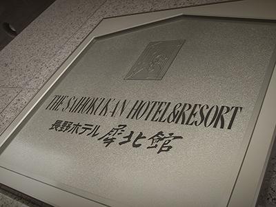 長野ホテル犀北館