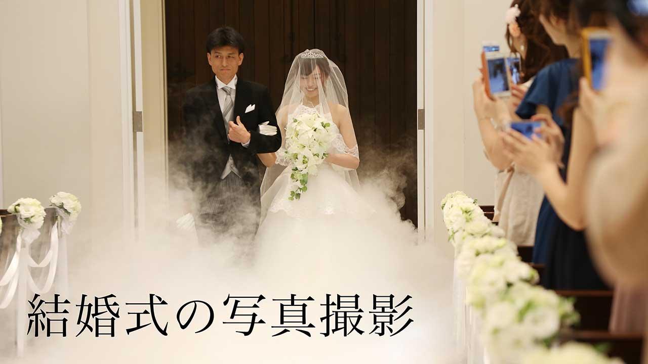 結婚式のスナップ写真撮影