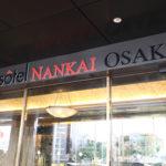 スイスホテル南海大阪